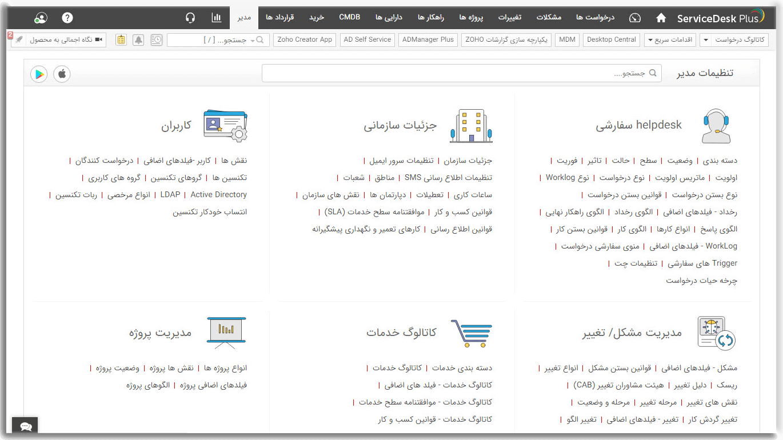 فارسی ساز servicedesk