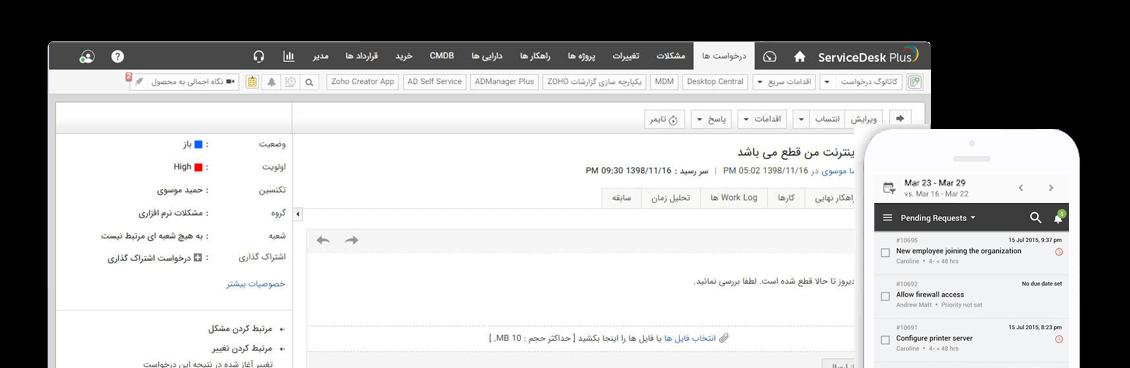 نرم افزار servicedesk