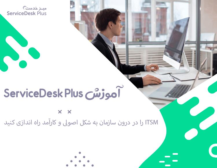 آموزشهای ServiceDesk Plus
