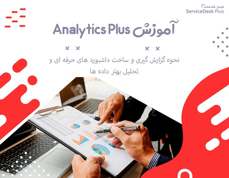 آموزش Analytics Plus